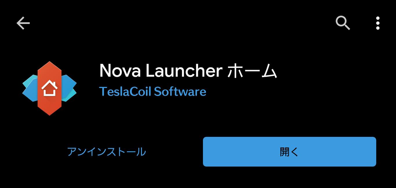 定番であり最強 Androidホームアプリ Nova Launcher のすすめ